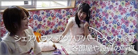 シェアハウスアゲハアパートメント熊野の各部屋や設備の写真